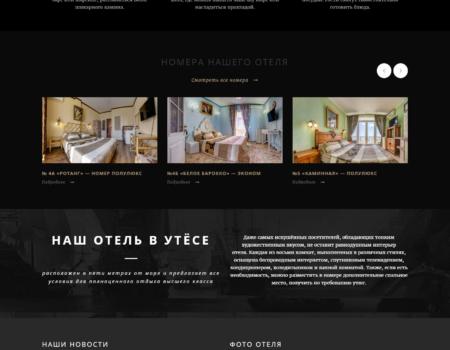 Отель «Рубензон»